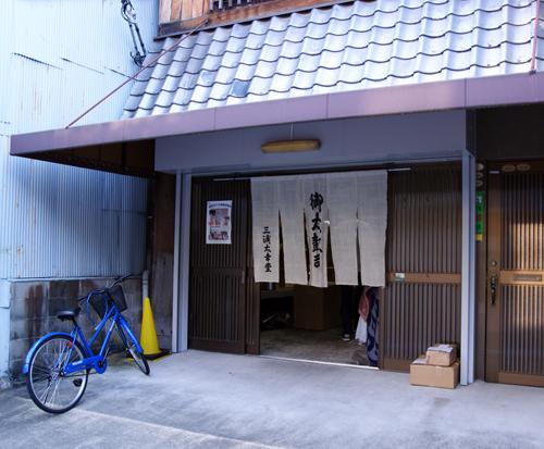 101213miura1.jpg
