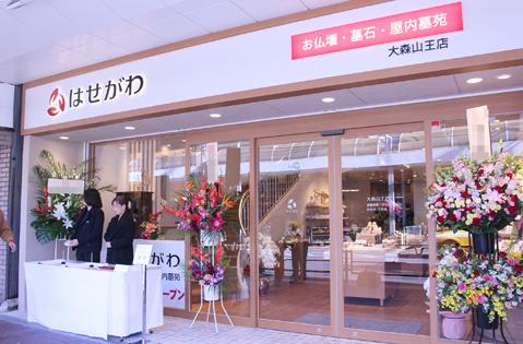 hasegawa1-1.jpg